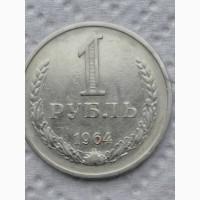Продам монету 1руб 1964г, это были деньги