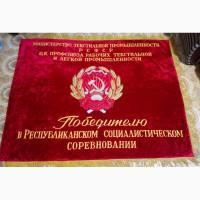 Знамя СССР. Наградное.Республиканское