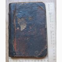 Книга рукописный церковный сборник, начало 19 века