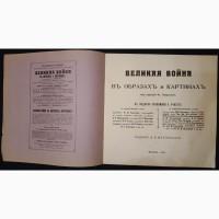 Книга Великая война в образах и картинах, Маковский, Москва, 1915 год