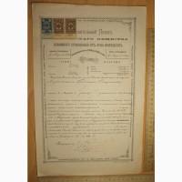 Возобновительный полис от огня Харьковского общества взаимного страхования, 1899 год