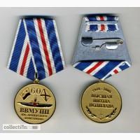 Медали памятные ВВМУПП