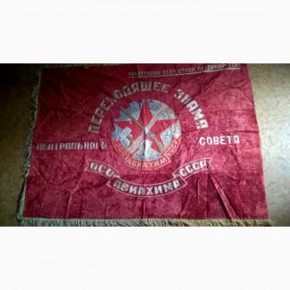 Продам знамя осоавиахима