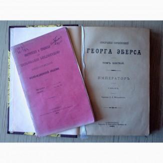 Георг Эберс Император, 1897г. и Правила пользования библиотекой, 1914г