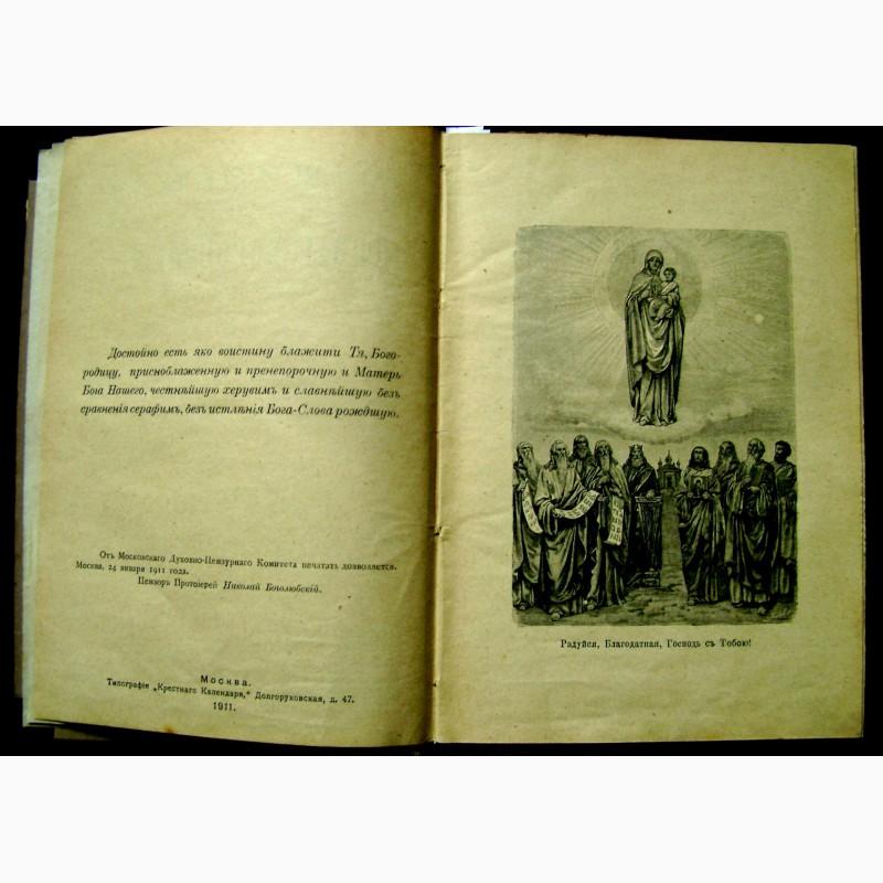 Фото 4. Жизнь Пресвятой Девы Богородицы 1911 года