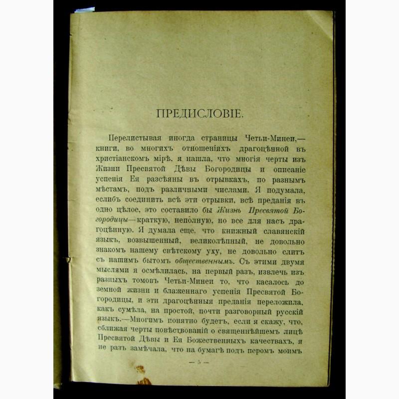 Фото 5. Жизнь Пресвятой Девы Богородицы 1911 года