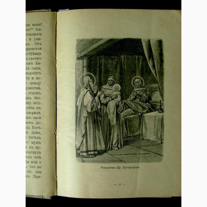 Фото 6. Жизнь Пресвятой Девы Богородицы 1911 года