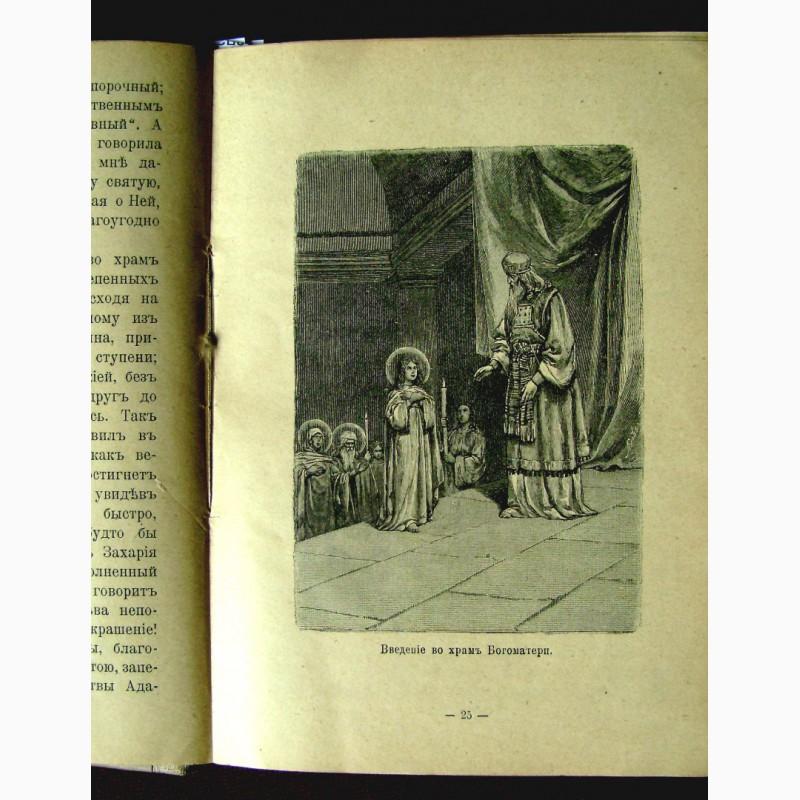 Фото 7. Жизнь Пресвятой Девы Богородицы 1911 года