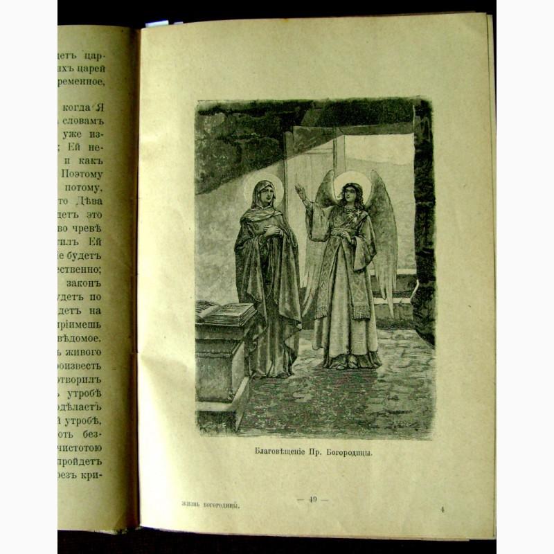 Фото 8. Жизнь Пресвятой Девы Богородицы 1911 года