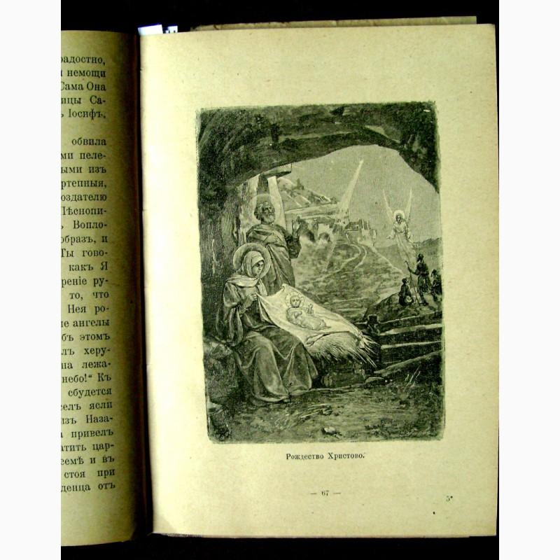 Фото 9. Жизнь Пресвятой Девы Богородицы 1911 года