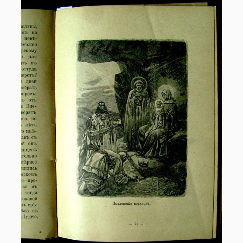Фото 10. Жизнь Пресвятой Девы Богородицы 1911 года
