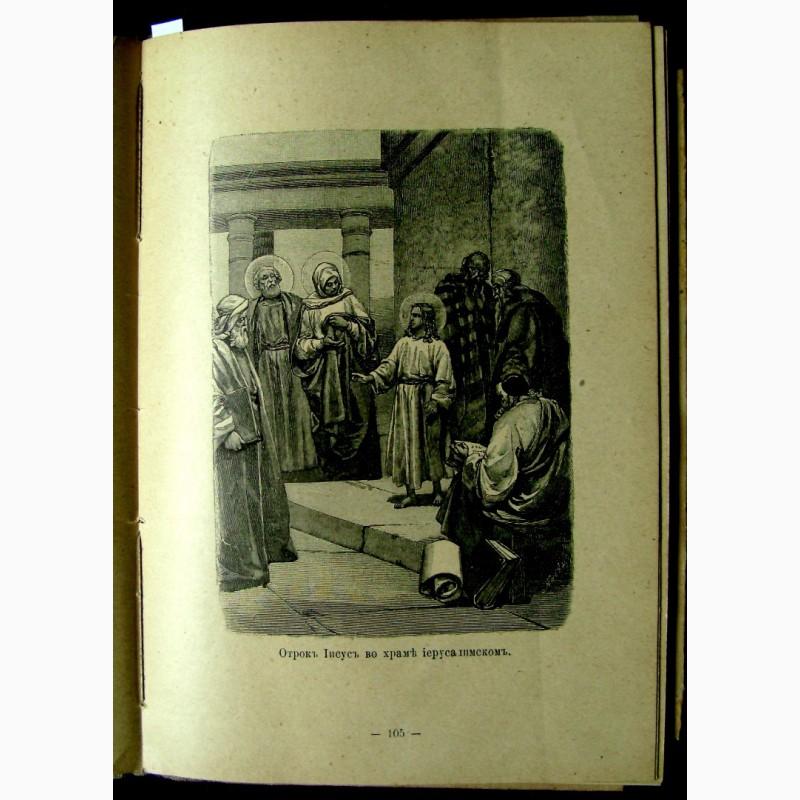 Фото 11. Жизнь Пресвятой Девы Богородицы 1911 года