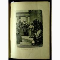 Жизнь Пресвятой Девы Богородицы 1911 года