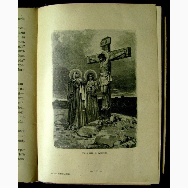 Фото 12. Жизнь Пресвятой Девы Богородицы 1911 года