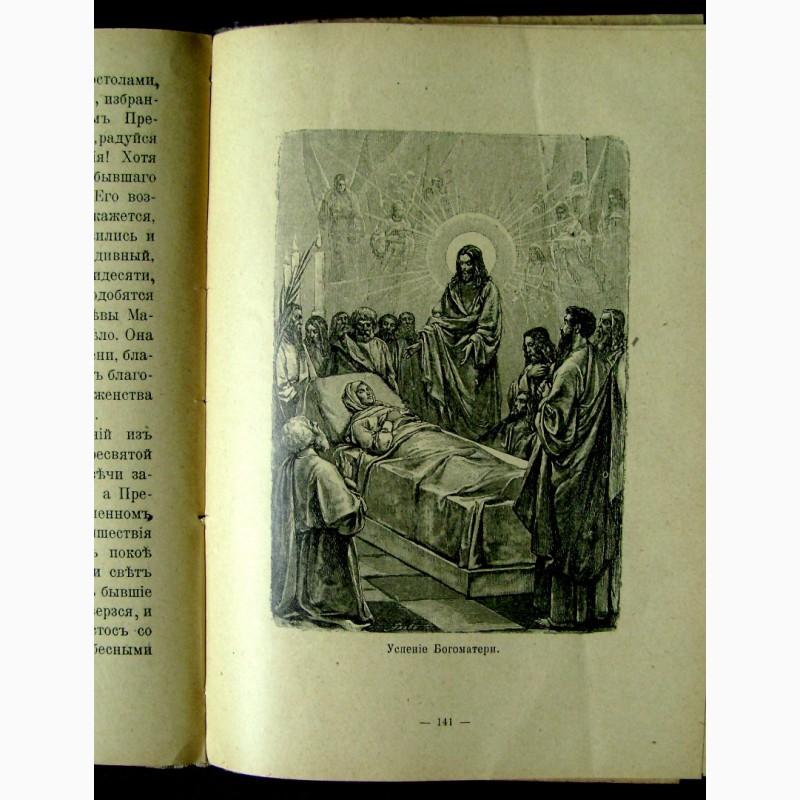 Фото 13. Жизнь Пресвятой Девы Богородицы 1911 года