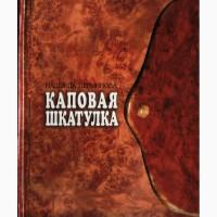 Книга Каповая шкатулка