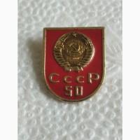 Значок СССР 50 лет