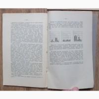 Журнал Морской врач, сентябрь 1911 года