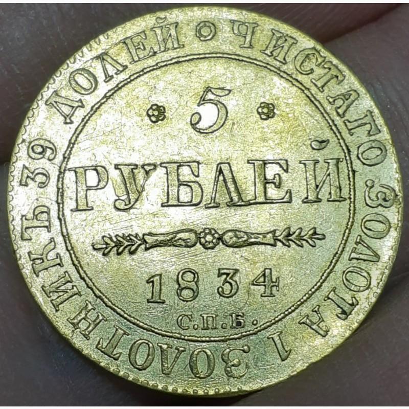 Фото 5. Золотая монета 5 рублей, 1834 год