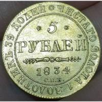 Золотая монета 5 рублей, 1834 год