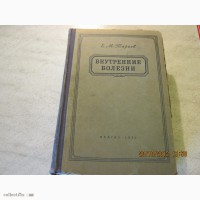 Тареев Е.М. «Внутренние болезни» 1951 г