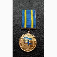 Медаль 90 лет флагу ВМС Украина. 2008 г