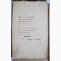 Книга альбом стихов, 19 век