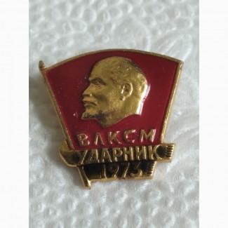 Значок ударнику ВЛКСМ 1973 год