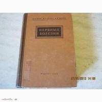 Е.К.Сепп, Нервные болезни» 1950 г