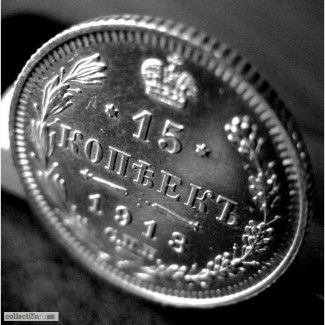 Редкая, серебряная монета 15 копеек 1913 год