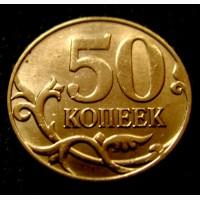 Редкая монета 50 копеек 2014 год. М