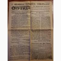 Продам Комсомольскую Правду 9 мая 1945 года