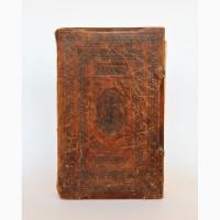 Продается Книга Златоуст. Избранные труды. Москва 1899 год