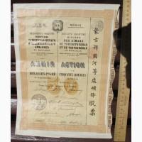Акция в 50 рублей АО Тушетухановского и Цеценхановского аймаков Монголии, 1907 год
