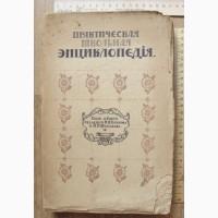 Книга Практическая школьная энциклопедия, Москва, 1912 год