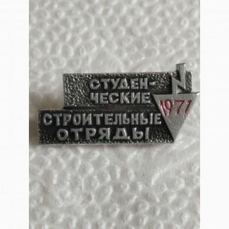 Значок студенческого отряда, 1971 год