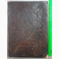 Еврейские книги на еврейском языке, 4 штуки, 19 век, царская Россия