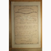 Страховой полис от огня Харьковского общества взаимного, страхования, 1910 год