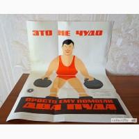 Плакат агитационный СССР в России