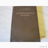 А.Л.Мясников «Гипертоническая болезнь» 1954 г