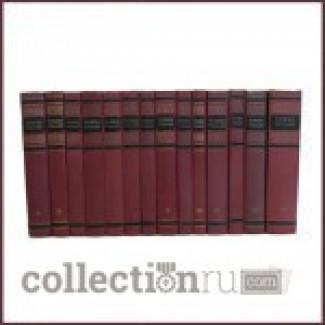 Ромен Роллан. Собрание сочинений в 14 томах (комплект)