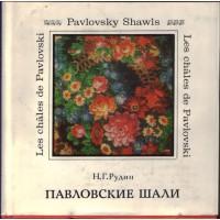 Н.Руднев. Павловские шали.1979г