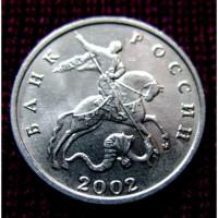 Редкая монета 5 копеек 2002 год