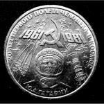 Монета 1 рубль Гагарин 1981 года