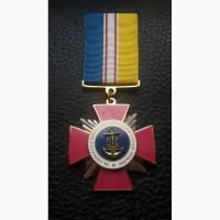 Медаль За Содействие ВМС Украина
