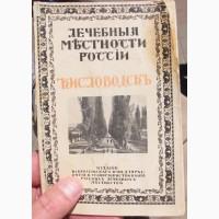 Справочник Лечебные местности России, 1915 год, царская Россия