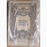 Книги полное собрание сочинений Короленко
