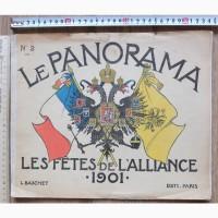Иллюстрированный альманах Le Panorama 1901 года, визит Николая 2 во Францию в 1896 году
