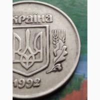 Монеты 50 коп 1992 года Украины, штамп 2, 1 АВм