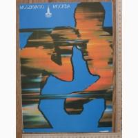 Плакаты Олимпиады 80, Международный конкурс, папка 39 плакатов, 1980 год